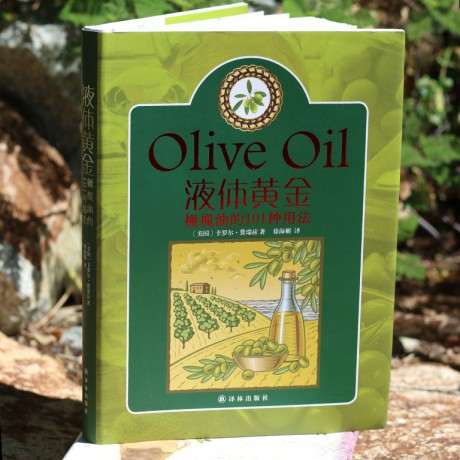 The Passionate Olive - Chinese